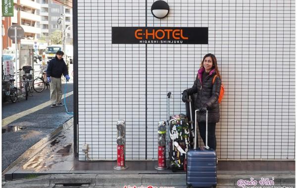 ที่พักโตเกียว : E-Hotel ติดสถานี Higashi-Shinjuku