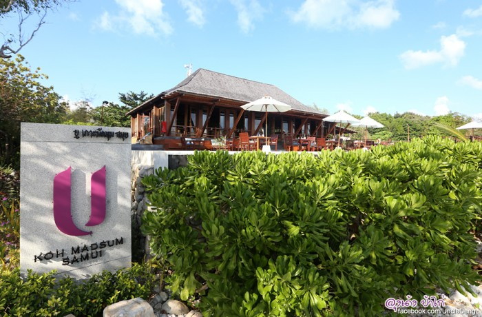 U Koh Madsum Samui, วันพักผ่อนที่เงียบสงบบนเกาะส่วนตัว