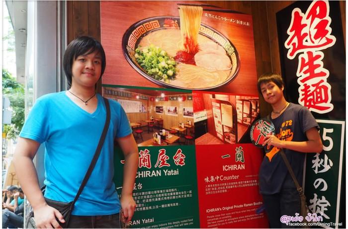 Hong Kong : Ichiran, Tsim Sha Tsui
