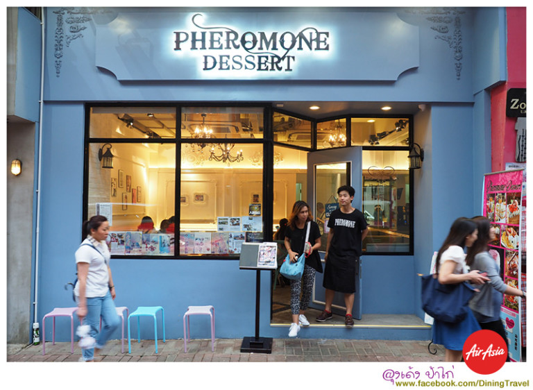 Pheromone Dessert-01