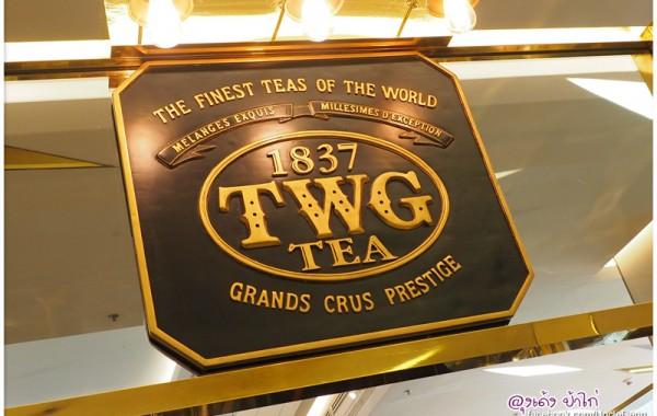 TWG Tea Salon & Boutique ความมหัศจรรย์ชา