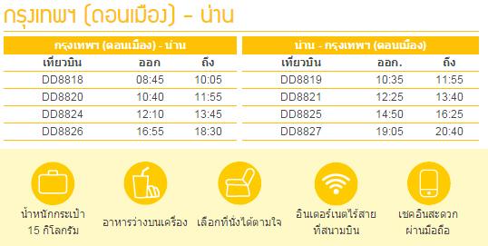 nok_air_nan_2015_29