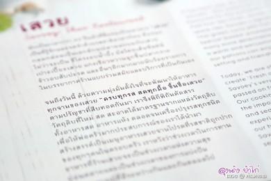 savoey-tha-maharaj_02