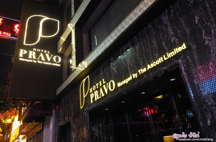 Hotel Pravo Hong Kong ดีไซน์ สุดชิค ใจกลางจิมซาโจ่ย (ราคาไม่แพง)