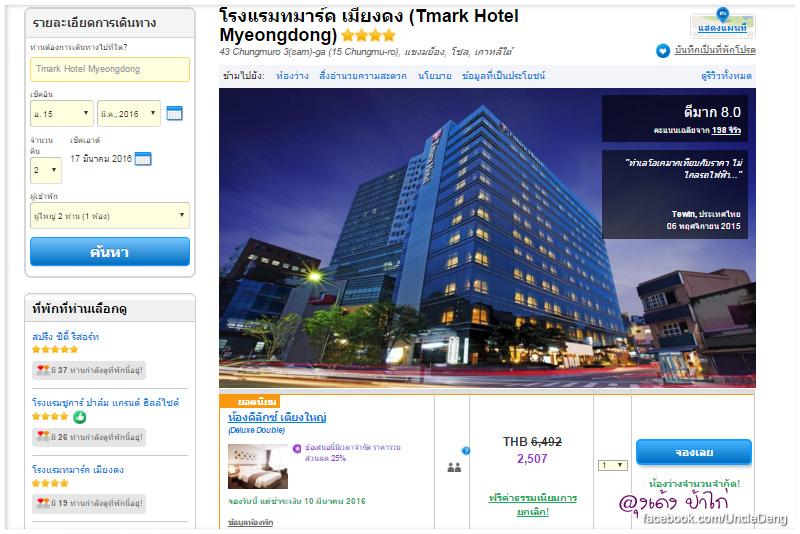 Tmark-Hotel-Myeongdong_01