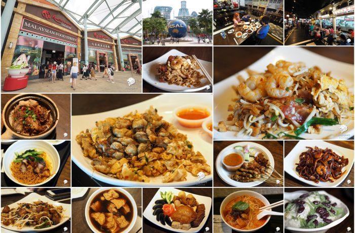 Malaysian Food Street ศูนย์อาหารอร่อยประหยัด ติด Universal Studios Singapore