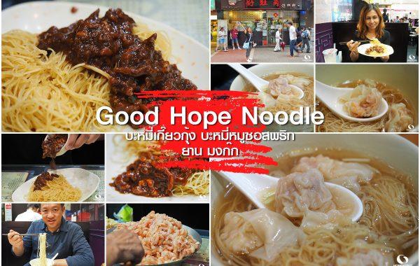 Good Hope Noodle บะหมี่เกี๊ยว มิชลิน 2019
