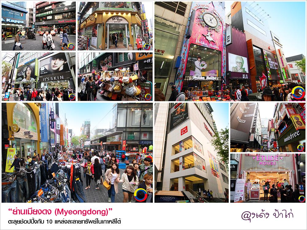 01_myeongdong