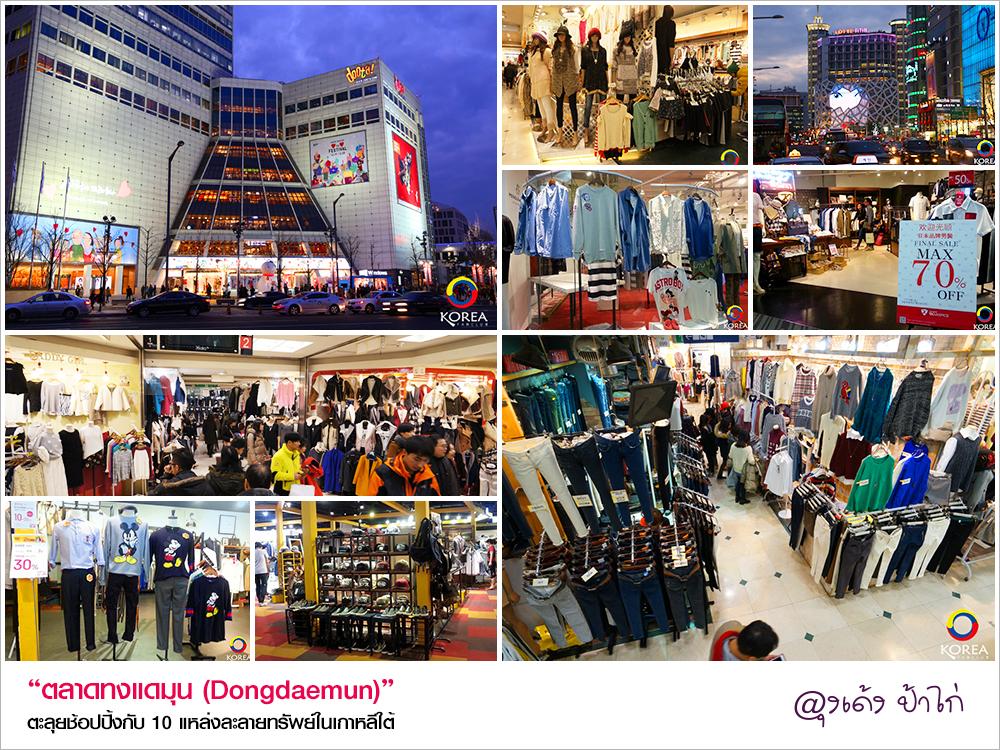 02_dongdaemun