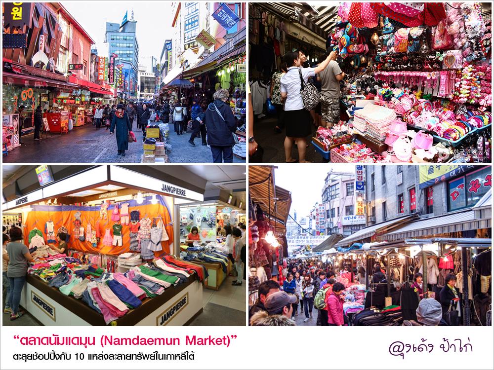03_namdaemunmarket