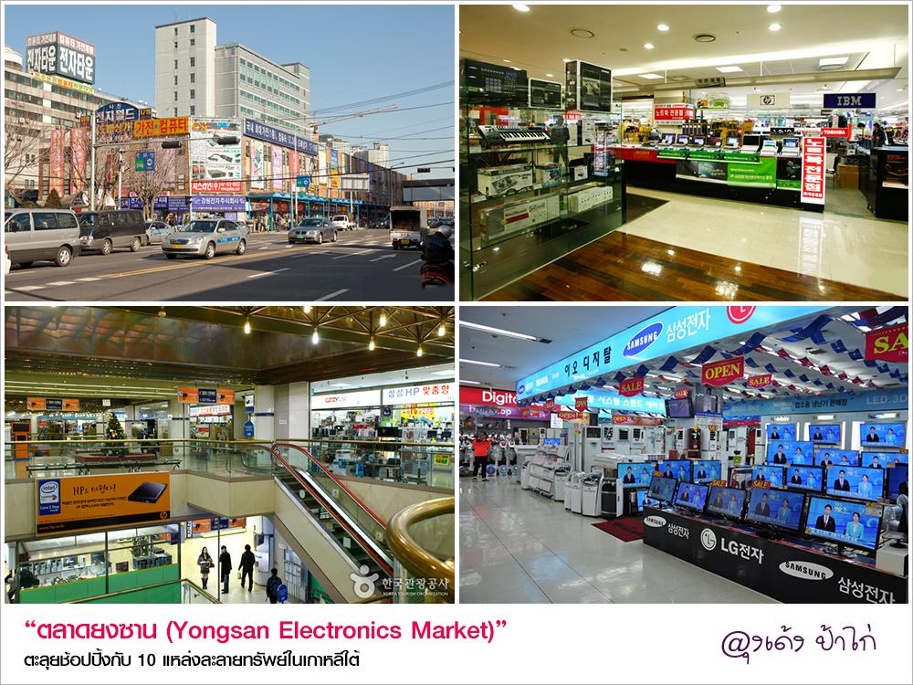 07_yongsanelectronicsmarket