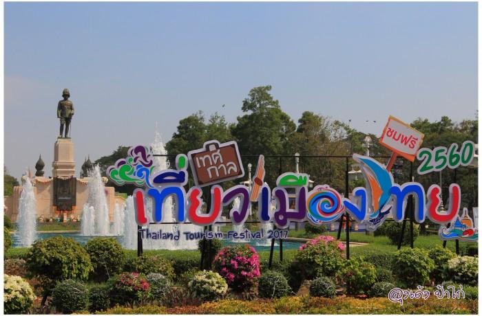 ลุงเด้งป้าไก่ ชวนเพื่อนๆ มาเที่ยว #เทศกาลเที่ยวเมืองไทย 2560 !!!