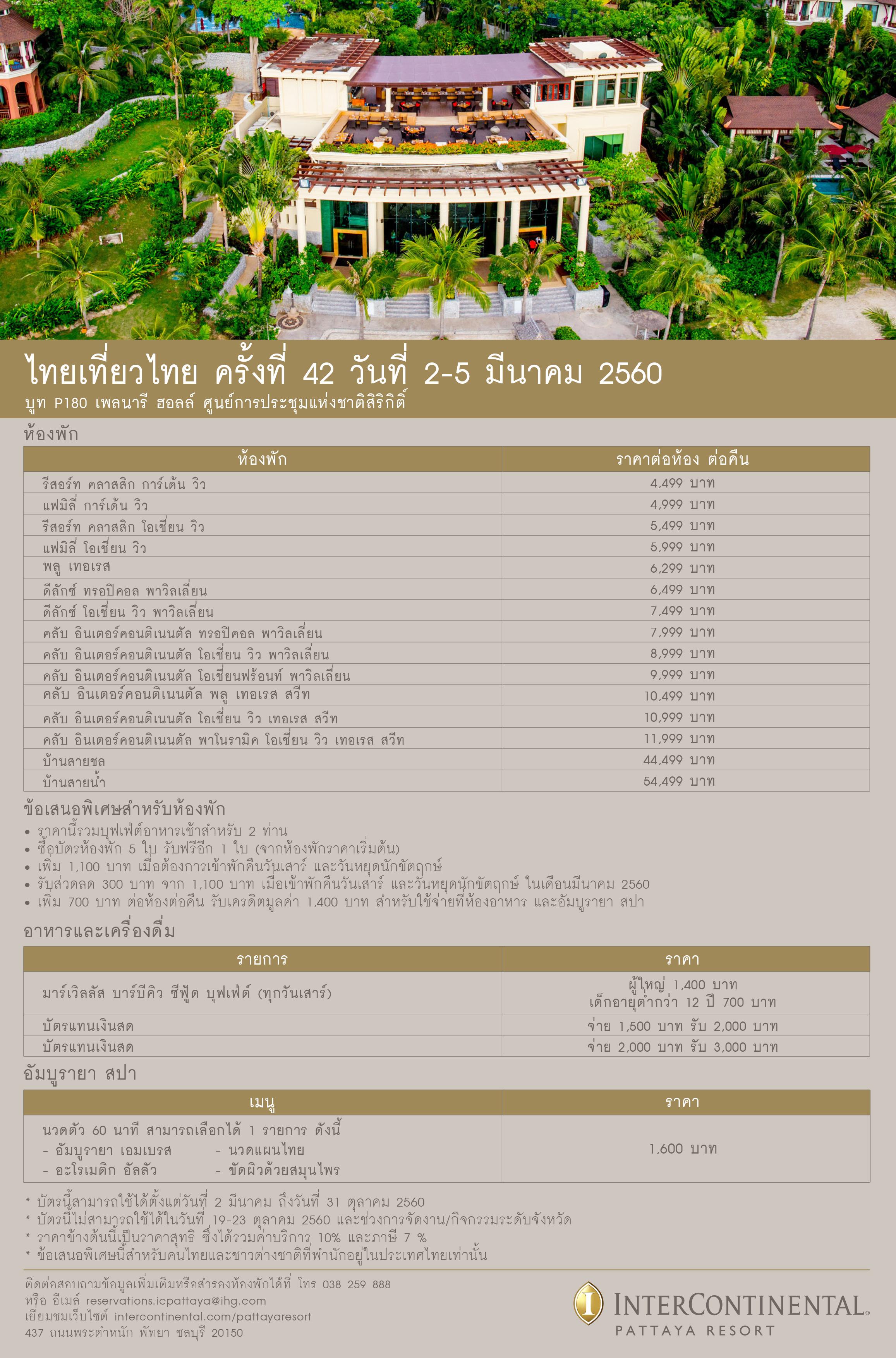 AW IC Pattaya ไทยเที่ยวไทย TH 8.2.17