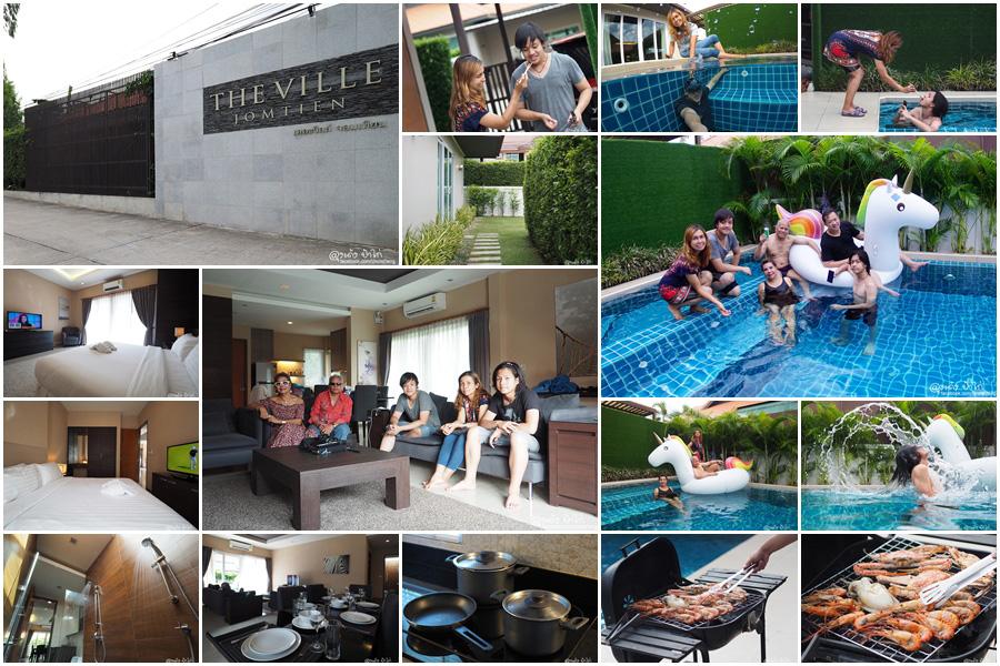 The Ville Jomtien Pool Villa ลุงเด้ง ป้าไก่ กิน เที่ยว