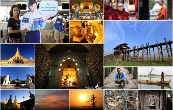 เที่ยวพม่า มิงกะลาบา ยลเสน่ห์ มัณฑะเลย์ – เนปิดอว์ ชิมกุ้งเผาพม่า กับ Bangkok Airways (ตอนที่ 2)