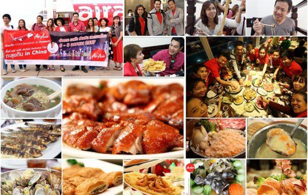 อิ่มอร่อยสุดอลังการ… อิ๊งค์ Eat with AirAsia Exclusive Trip ตะลุยกิน in China