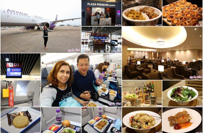 บินสบายๆ ไปมาเก๊า ด้วย สายการบิน Air Macau (Full Service Airlines)