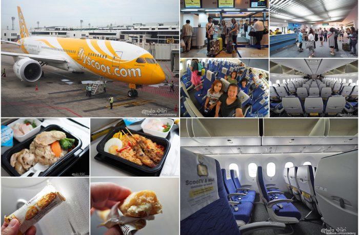 Scoot บินตรงลง Osaka นั่งสบาย เวลาดี