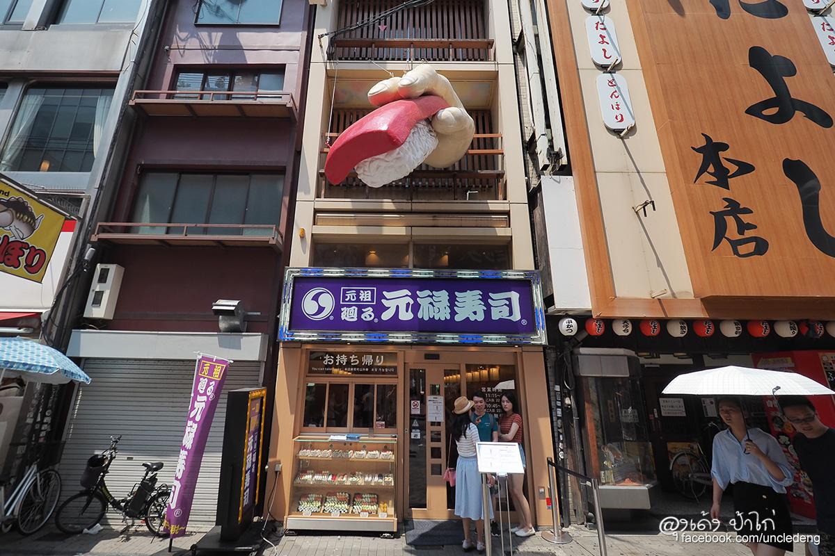 ร้านซูชิ โอซาก้า