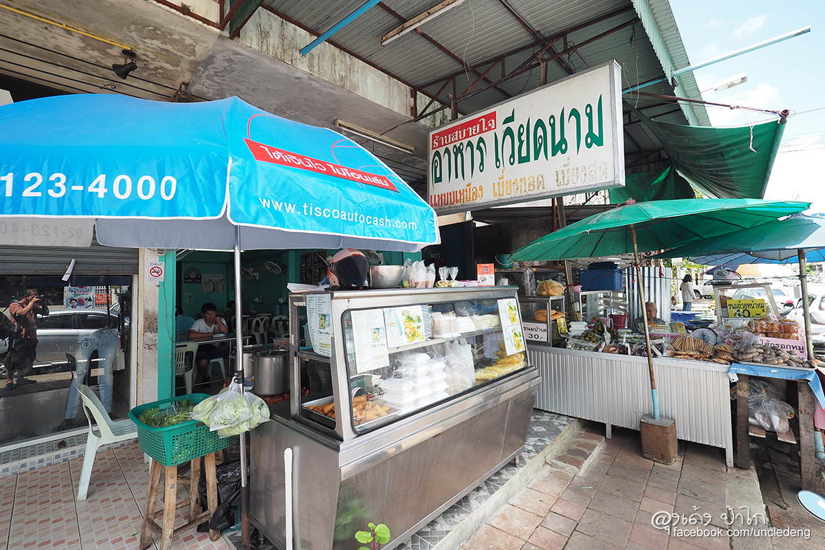 ร้านสบายใจ อาหารเวียดนาม