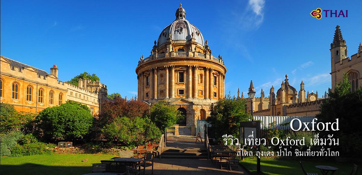 เที่ยวอังกฤษ Oxford