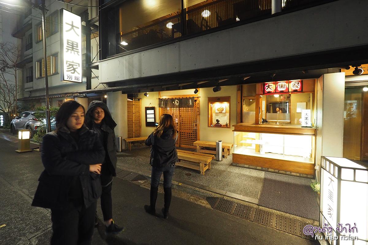 ร้านอาหาร โตเกียว