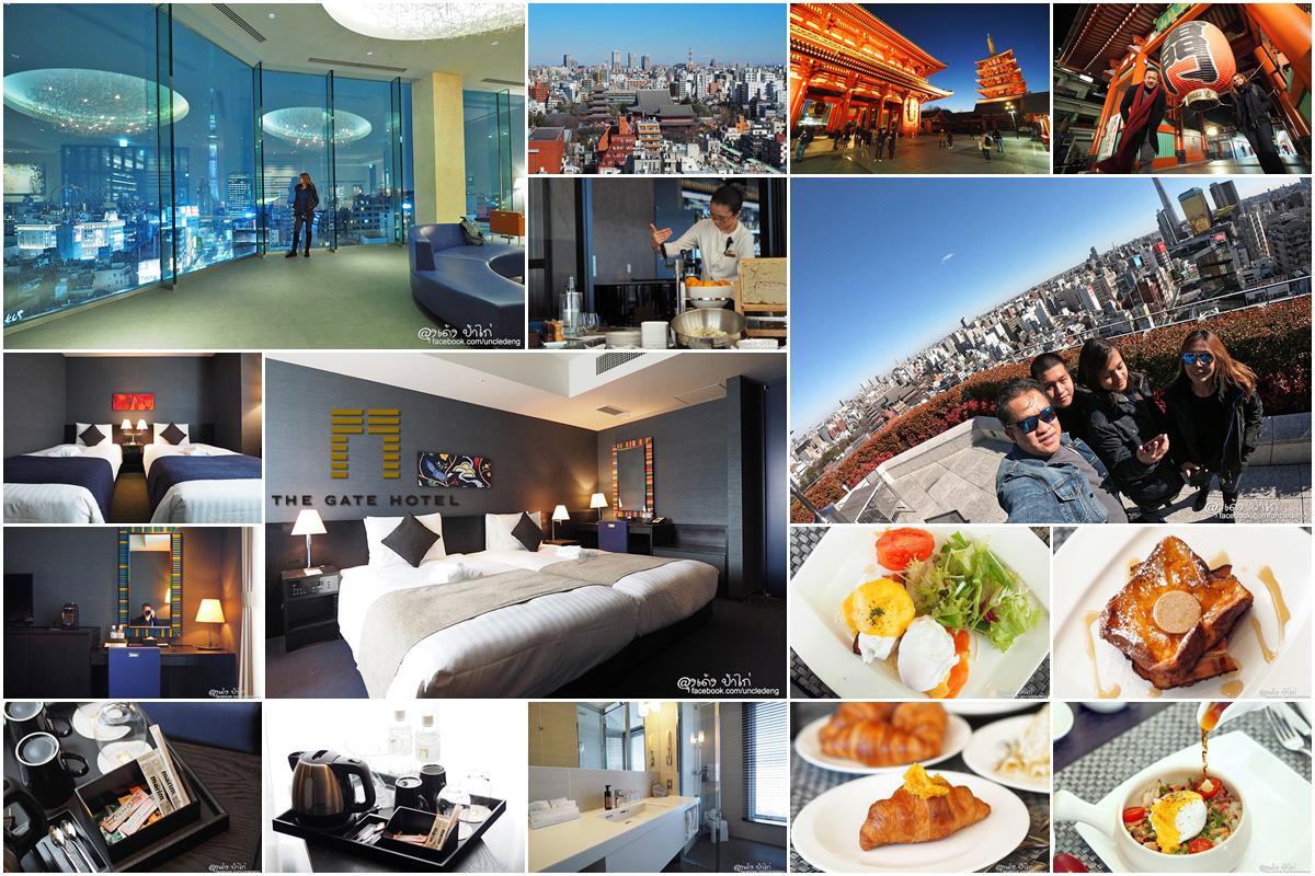 โรงแรม อาซากุสะ