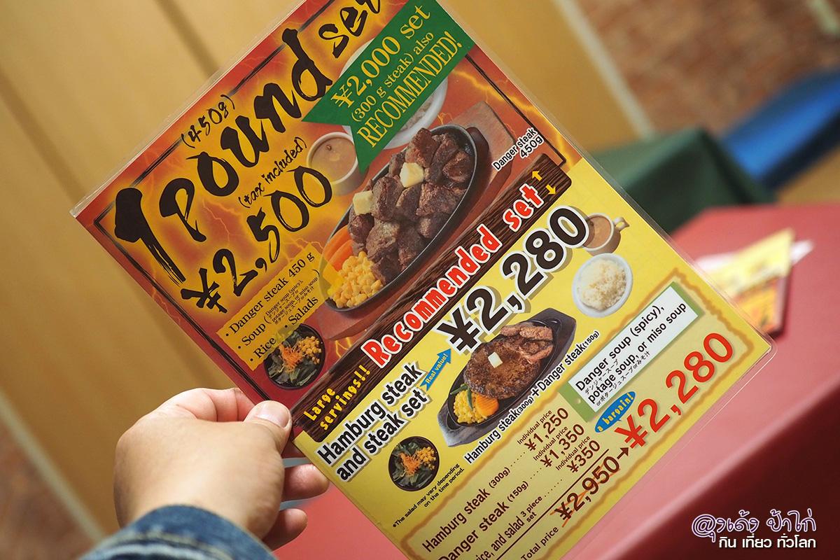 สเต็กเนื้อ อาซากุสะ