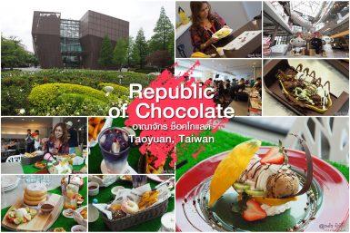 Republic of Chocolate เถาหยวน ไต้หวัน