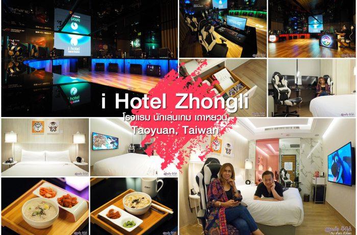 i Hotel Zhongli ที่พักไต้หวัน ใกล้สนามบิน