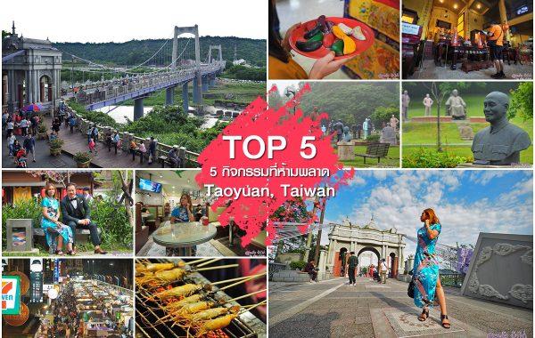 เถาหยวน 5 กิจกรรมที่ห้ามพลาด ใน Taoyuan