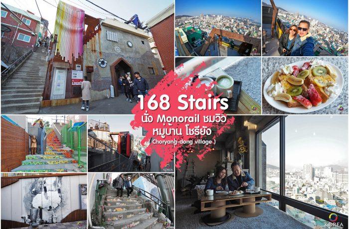 168 Stairs ( บันได 168 ) ปูซาน
