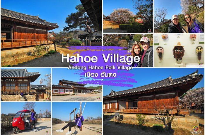 Hahoe Folk Village หมู่บ้านโบราณ ฮาฮเว