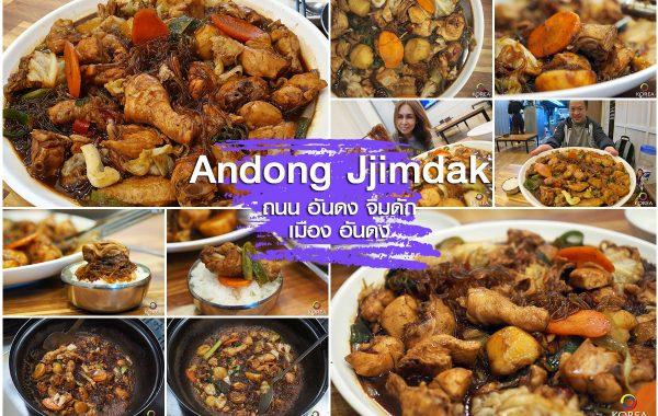 Andong Jjimdak ถนน จิมดัก เมือง อันดง