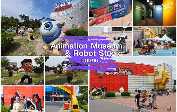 Animation Museum & Robot Studio ชุนชอน