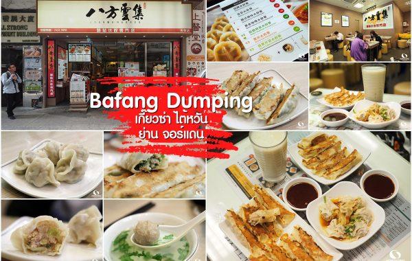Bafang Dumpling เกี๊ยวซ่า ย่านจอร์แดน