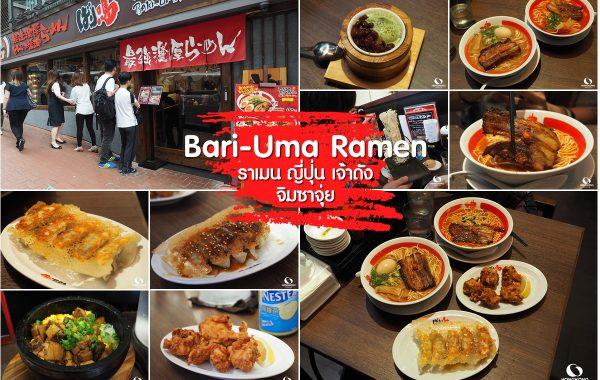 Bari-Uma ราเมน อร่อย ย่าน จิมซาจุ่ย