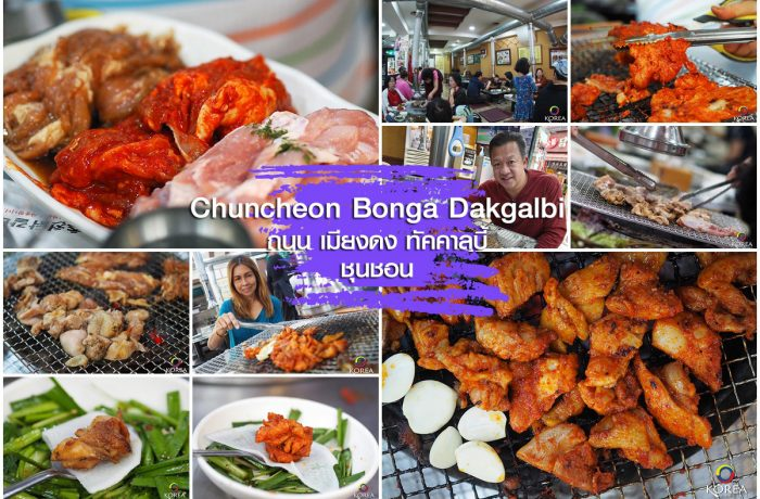 Chuncheon Bonga Dakgalbi ไก่ย่าง 3 สี เตาถ่าน