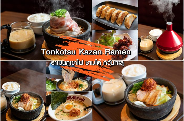 Tonkotsu Kazan Ramen : ราเมนภูเขาไฟ ชามโต ควันพุ่ง