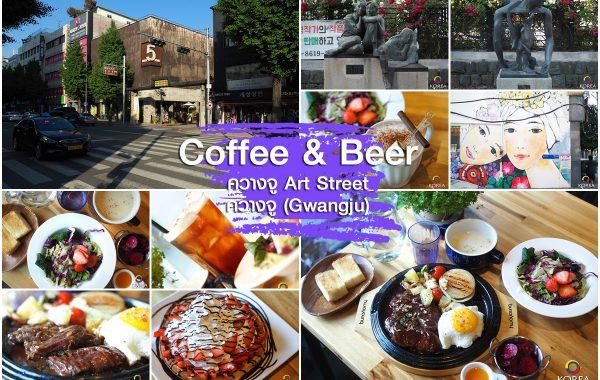Art Street ถนนศิลปะ ควางจู