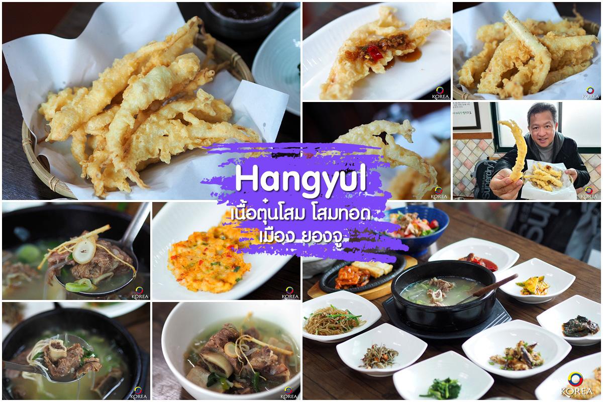 ร้านอาหาร ยองจู