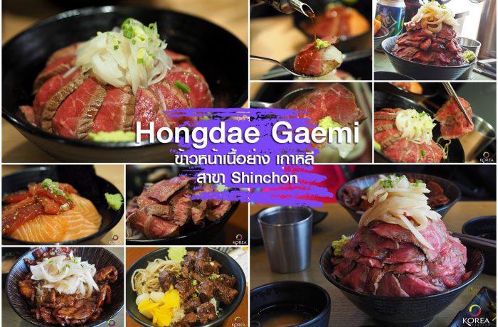 ข้าวเนื้อย่างเกาหลี Hongdae Gaemi สาขา Shinchon