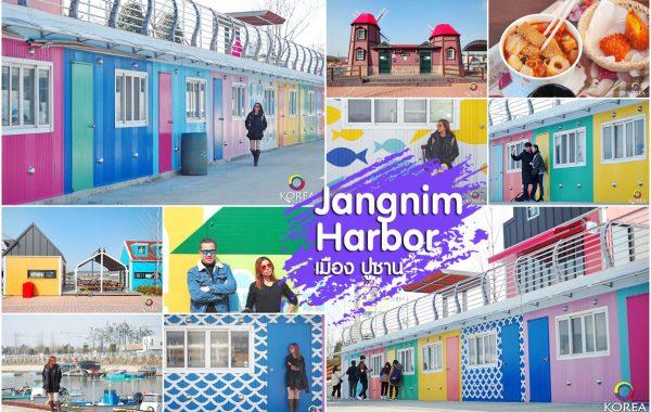 Jangnim Harbor จุดถ่ายรูปสุดฮิป