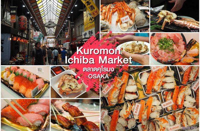 ตลาดคุโรมง โอซาก้า Kuromon Market