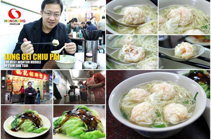 Lung Kee (หล่ง เก) เกี๊ยวกุ้งฮ่องกง ระดับตำนาน อร่อยที่สุดในย่่าน จิมซาจุ่ย