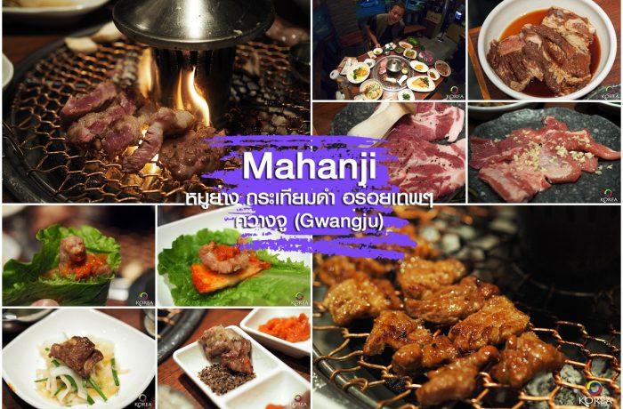 Mahanji หมูย่าง กระเทียมดำ อร่อยเทพ ควางจู