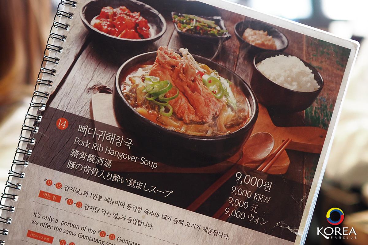 Pork Rib Hangover Soup