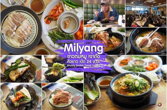 Milyang ข้าวต้มหมู ปูซาน เจ้าดัง แฮอุนแด