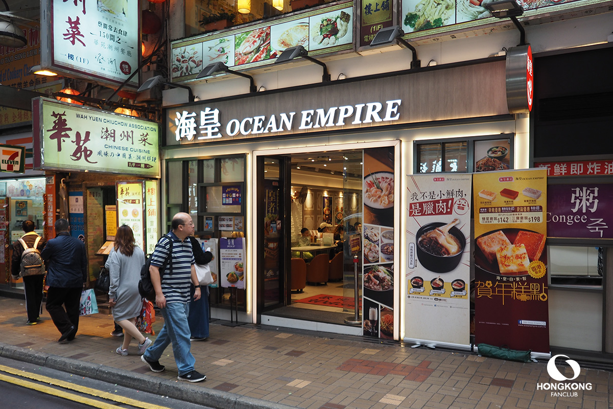 Ocean Empire congee