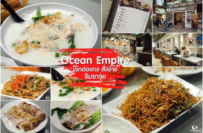 Ocean Empire ร้านโจ๊ก ฮ่องกง จิมซาจุ่ย